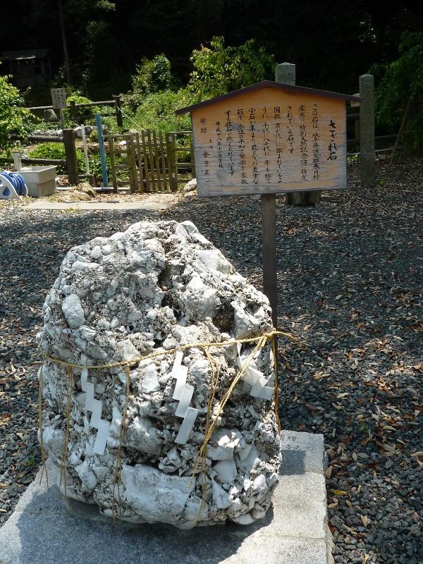 君が代に歌われる「さざれ石」が三ヶ日に/浜松市
