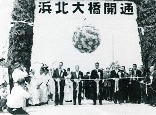 浜北大橋開通【1970年(昭和45年)】