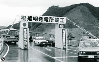 船明ダム完成【1977年(昭和52年)】/浜松市