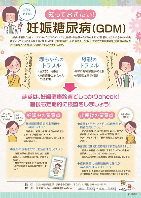 妊娠糖尿病情報