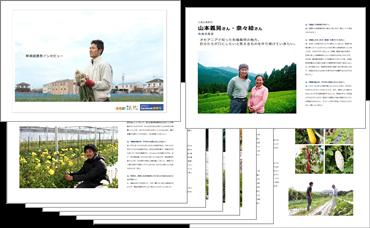 新規就農者インタビュー冊子イメージ