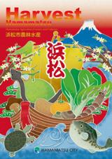 浜松市農林水産物カタログ「Harvest」