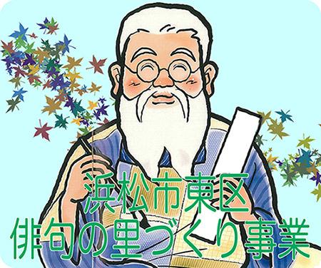 浜松市東区俳句の里づくり事業/浜松市