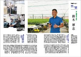 京丸園鈴木厚志PDF1