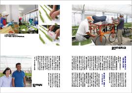 京丸園鈴木厚志PDF2